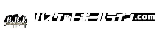 バスケットボールライン.com